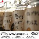オリジナルブレンド 3種お試しセット 200g×3個 コーヒー豆 コーヒー粉 珈琲豆 珈琲粉 コーヒー豆 コーヒー粉 内祝い お歳暮 プレゼントなどのギフト