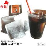 水出しコーヒー3パック