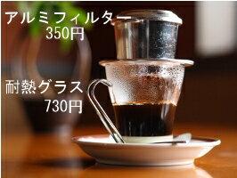 【ベトナムコーヒー】耐熱グラスとアルミドリッパー【コーヒー用品(珈琲用品)】【通販】
