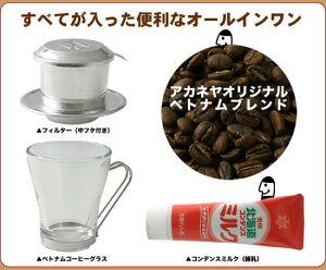 【送料無料】【オールインワン!】ベトナムコーヒーセット【コーヒー豆(珈琲豆)】【コーヒー...