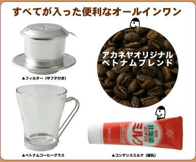 【オールインワン!】ベトナムコーヒーセット【コーヒー豆(珈琲豆)】【コーヒー粉(珈琲粉)...