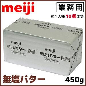 明治 meiji 業務用バター 無塩...