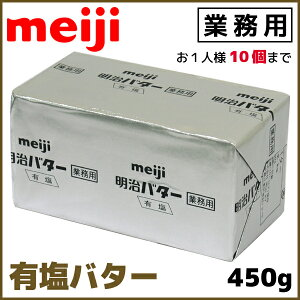 明治 meiji 業務用バター 有塩...
