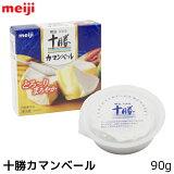 明治 meiji 北海道十勝カマンベールチーズ 90g 切れてないタイプ ナチュラルチーズ 白カビ【この商品は冷蔵便の為、追加送料324円が掛かります】