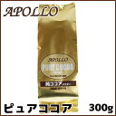 APOLLO アポロ ピュアココア 300g 純ココアパウダー 製菓用