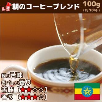 每天早上喝咖啡混合 100 g 咖啡咖啡豆咖啡粉咖啡豆咖啡粉咖啡豆咖啡粉內祝i 禮品饋贈禮品或其他推薦 | 咖啡豆和咖啡粉