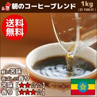每天早上喝咖啡混合 1000 g 咖啡咖啡豆咖啡粉咖啡豆咖啡粉咖啡豆咖啡粉內祝i 禮品饋贈禮品或其他推薦 | 咖啡豆和咖啡粉
