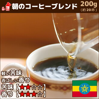 每天早上喝咖啡混合 200 g 咖啡咖啡豆咖啡粉咖啡豆咖啡粉咖啡豆咖啡粉內祝i 禮品饋贈禮品或其他推薦 | 咖啡豆和咖啡粉