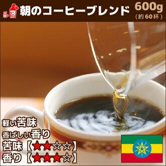 每天早上喝咖啡混合 600 g 咖啡咖啡豆咖啡粉咖啡豆咖啡粉咖啡豆咖啡粉內祝i 禮品饋贈禮品或其他推薦 | 咖啡豆和咖啡粉