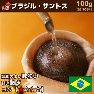 巴西桑托斯 100 克咖啡豆咖啡粉咖啡豆咖啡粉咖啡豆咖啡粉方位祝我禮品饋贈禮品或其他推薦 | 咖啡豆和咖啡粉