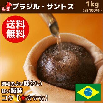 巴西桑托斯 1000 g 咖啡豆類咖啡粉咖啡豆咖啡粉咖啡豆咖啡粉方位祝我尋求禮品,如禮品推薦 | 咖啡豆和咖啡粉