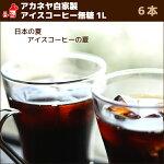 日本の夏、アイスコーヒーの夏