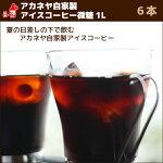 アカネヤ自家製アイスコーヒー