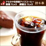 夏のブレイク!アカネヤ自家製アイスコーヒー