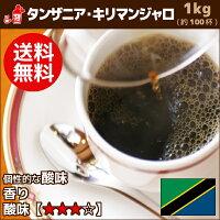 タンザニア・キリマンジャロ 1000g コーヒー豆 コーヒー粉 珈琲豆 珈琲粉 コーヒー豆 コーヒー粉 内祝い お歳暮 プレゼントなどのギフトにオススメ   コーヒー豆 コーヒー粉