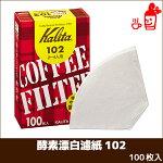 カリタコーヒー濾紙酵素漂白濾紙102