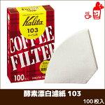 カリタコーヒー濾紙酵素漂白濾紙103