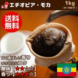 埃塞俄比亞摩卡 1000 g 咖啡豆咖啡粉咖啡豆咖啡粉咖啡豆咖啡粉方位祝我饋贈禮品,如禮品推薦 | 咖啡豆和咖啡粉