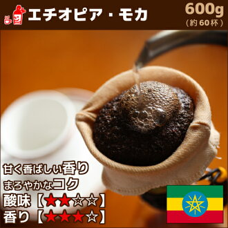埃塞俄比亞摩卡 600 g 咖啡豆咖啡粉咖啡豆咖啡粉咖啡豆咖啡粉方位祝我禮品饋贈禮品或其他推薦 | 咖啡豆和咖啡粉