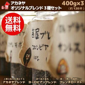 原混合 3 種集 400 g x 3 件咖啡豆咖啡粉咖啡豆咖啡粉咖啡豆咖啡粉方位祝我尋求禮品,如禮品推薦 | 咖啡豆和咖啡粉