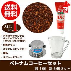 ベトナムコーヒーセット2 フィルター コーヒー粉 珈琲粉 ベトナムコーヒー粉 フレーバーコーヒ…