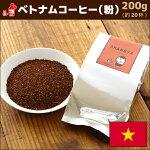 豆のばら売り、ベトナムコーヒー