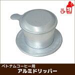 ベトナムコーヒーアルミドリッパー