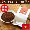 ベトナムコーヒー粉 1000g コーヒー粉 珈琲粉 ベトナムコーヒー粉...