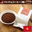 ベトナムコーヒー粉 600g コーヒー粉 珈琲粉 ベトナムコーヒー粉 フレーバーコーヒー 内祝い お歳暮 プレゼントなどのギフトにオススメ | ベトナムコーヒー粉 フレーバーコーヒー