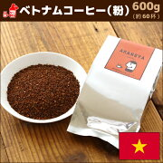 ベトナム コーヒー フレーバー プレゼント オススメ