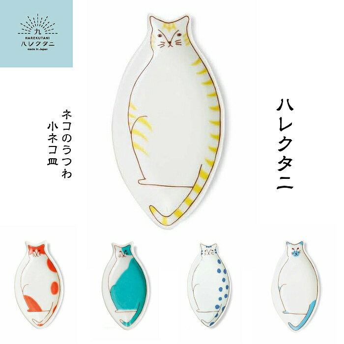 ハレクタニ <br>ネコのうつわ 小ネコ皿