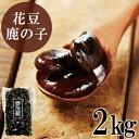茜丸 花豆鹿の子 糖度60° 2kg かのこ お取り寄せ 食べ物 敬老の日 煮豆