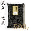 商品画像:東京正直屋の人気おせち楽天、煮崩れしにくく、皮浮きもしにくいため、おせちの黒豆や、ご飯等への炊き込みに適しています♪黒豆「光黒」(500g)