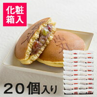 茜丸五色どらやき(20ヶ入り・化粧箱)