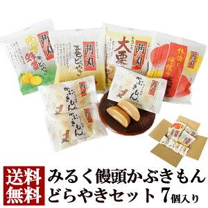 Akanemaru Milk Manju Kabukimon Trial Set 7 pieces تشكيلة حلويات يابانية Dorayaki Manju Handicraft Anko Sweets فردي تغليف شحن مجاني
