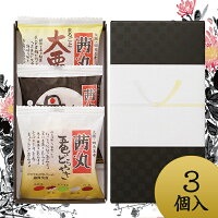 <お供え・香典引き菓子>茜丸どらやき詰合せ(3ヶ入り・黒化粧箱)