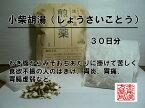 小柴胡湯ショウサイコトウ 煎じ薬 30日分 口の苦味 舌の白苔を伴う胃炎 肝臓病 胃痛 風邪中期 薬局製剤