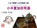 小半夏加茯苓湯 ショウハンゲカブクリョウ 【送料無料】お手軽...