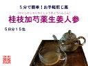 【クーポン発行中!】桂枝加芍薬生姜人参湯 ケイシカシャクヤク...