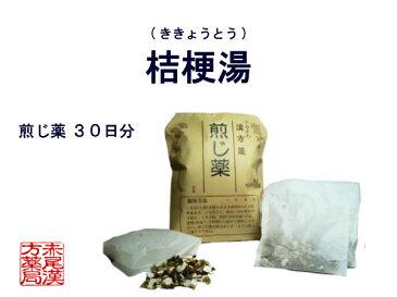 桔梗湯 キキョウトウ 煎じ薬 30日分 扁桃炎 扁桃周囲炎 薬局製剤 ききょうとう
