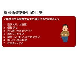防風通聖散プレゼン3