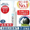 【新登場ポンプ型/送料無料】オールインワン化粧品 アカラン エッセンシ...