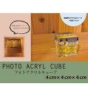 フォトアクリルキューブ 4×4×4  お気に入りの写真をアクリルキュー...