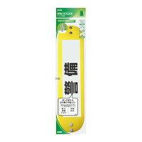 ソニックNF-710-Y【10個入】クリップ付腕章黄NF710Y