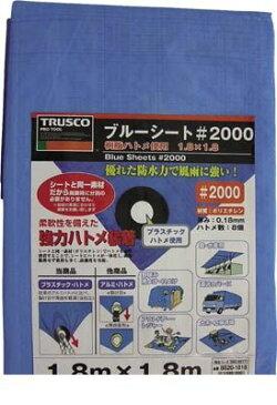 トラスコ中山(TRUSCO) [BS201818] ブルーシート #2000 幅1.8mX長さ1.8 360-0017