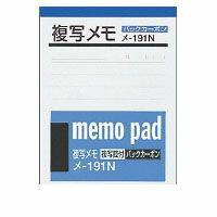 コクヨ(KOKUYO)[51153311]複写メモ134×91mm白上質紙50組入りメ−191N
