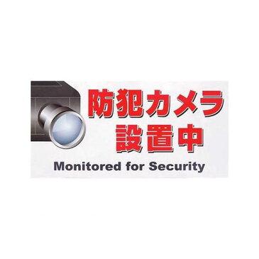 【あす楽対応】ニチレイ[MH15303] マグネット標識 150×300 防犯カメラ設置中