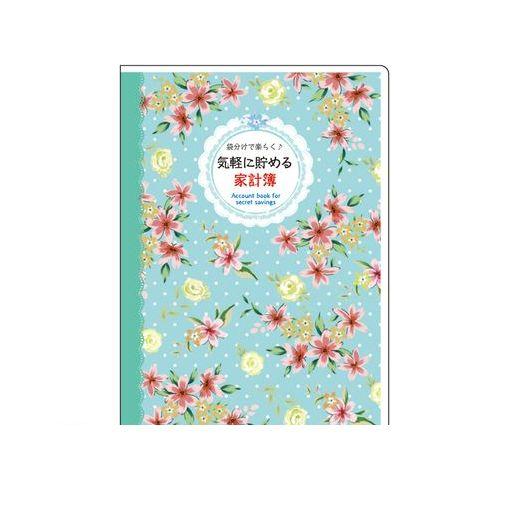 手帳・ノート, 家計簿・おこづかい帳  66816 B5HBR-B510G5