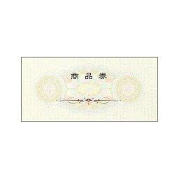 ササガワ タカ印 9-307 商品券 横書用 金額なし 裏無字 9307【AKB】