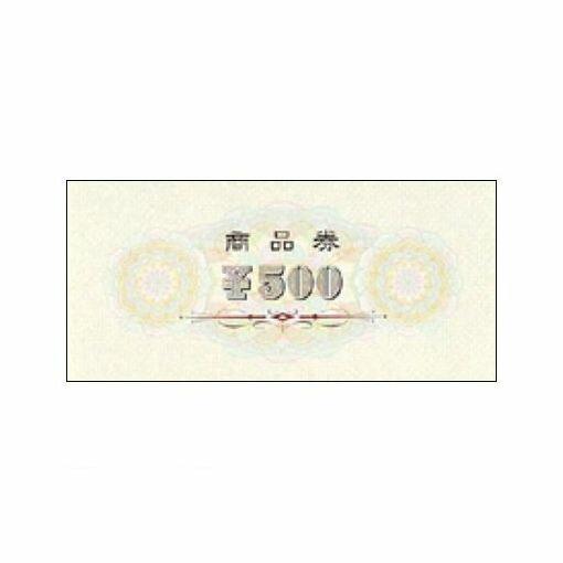 ササガワ タカ印 9-309 商品券 横書 ¥5...の商品画像